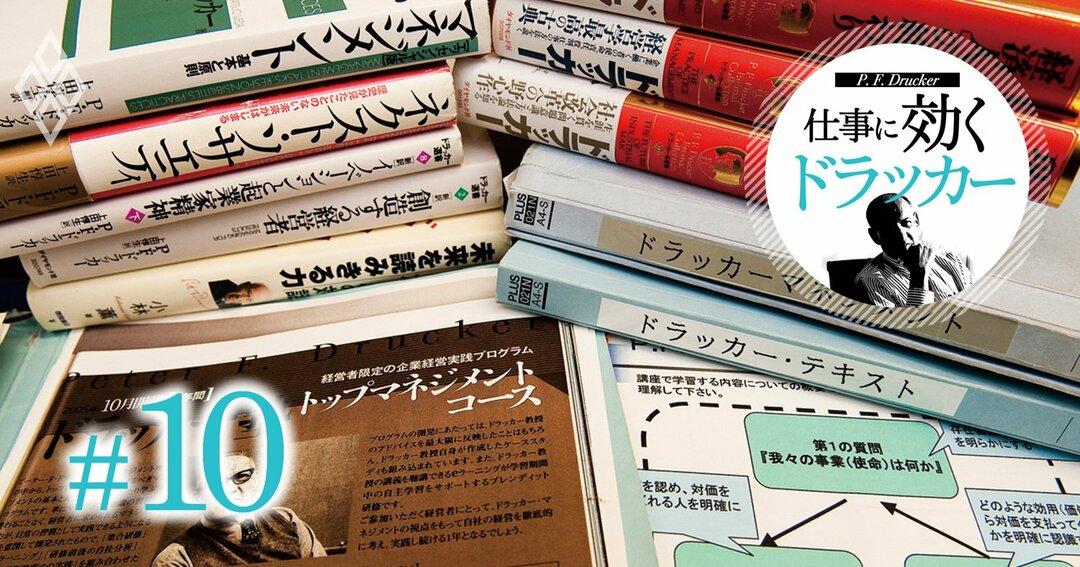 【ドラッカー著作ガイド3】スキルアップ・新たな課題に挑む人へ