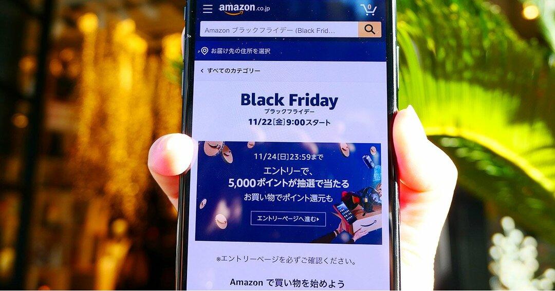 アマゾンも参入する「ブラックフライデー」が盛り上がりに欠ける根本理由