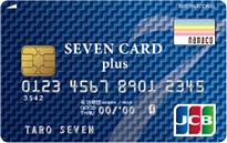 「セブンカード・プラス」のカードフェイス