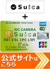 ビックカメラSuicaカードの公式サイトはこちら!