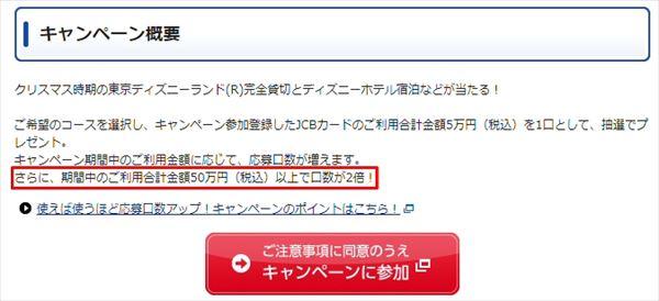 「JCBマジカル2020」からは「期間中のご利用合計金額50万円(税込)以上で口数が2倍!」という条件が追加