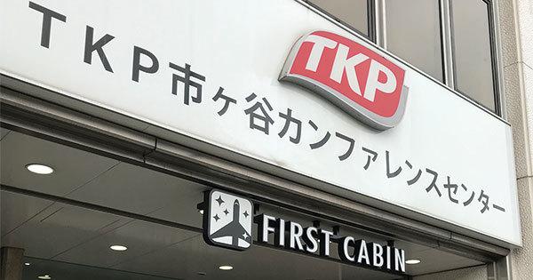 ティーケーピー(TKP)