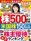 ダイヤモンド・ザイ 2021年11月号好評発売中!
