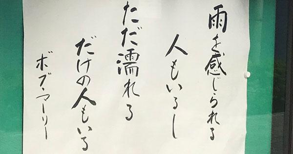 【お寺の掲示板53】「おかげさま」は訳すことが難しい