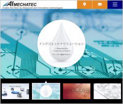 「AIメカテック」の公式サイト画像