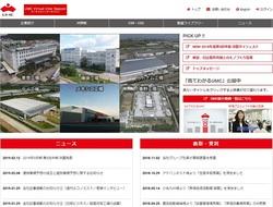 ユー・エム・シー・エレクトロニクス(UMC、6615)の株主優待