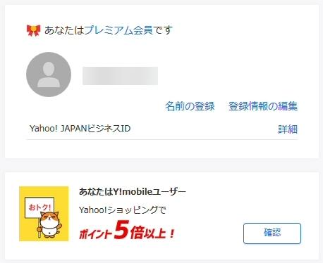 ワイモバイルと紐づけたYahoo! JAPAN ID