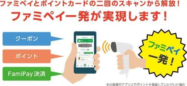 ファミリーマートのスマートフォンアプリ「ファミペイ」
