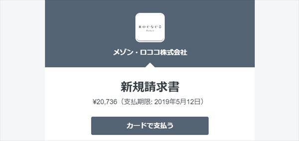 「Square」からのクレジットカード決済のメール
