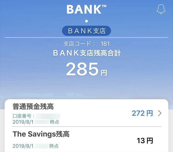 「The Savings残高」の合計残高
