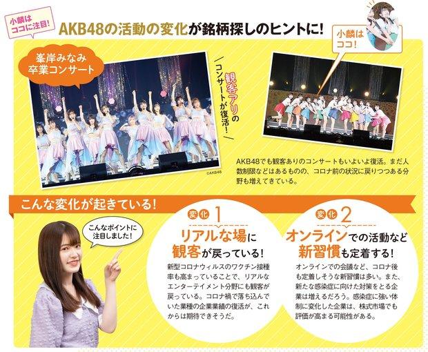 AKB48の活動の変化が銘柄探しのヒントに!