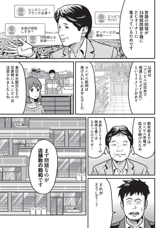 コンビニの灯りが日本の夜から消える日(3)