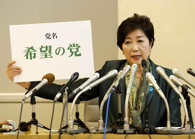 小池新党「希望の党」が総選挙で...
