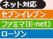 ネットで対応/コンビニ:セブンイレブン、ファミマ(E-net)、ローソン