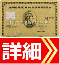 プラチナカードで選ぶ!クレジットカードおすすめランキング!アメリカン・エキスプレス・ゴールド・カード詳細はこちら