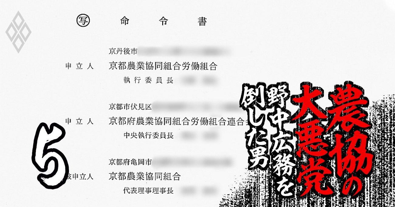 JA京都の労組潰しは農協界のドンの「恐怖支配」を象徴、農業よりリストラ優先の本末転倒