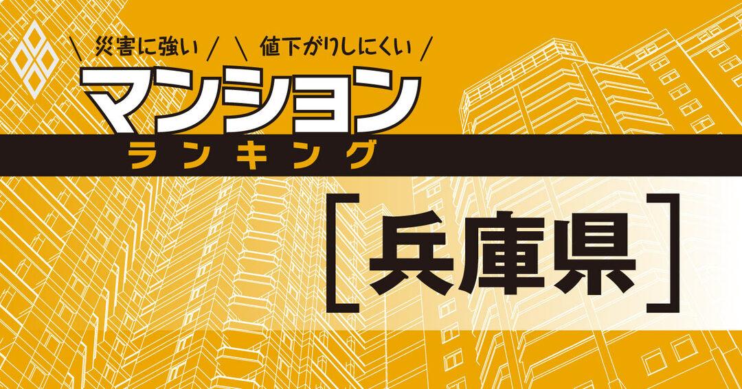 災害に強いマンションランキング#兵庫県