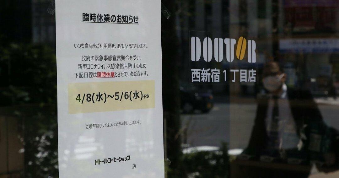 写真:臨時休業となったドトールコーヒーの店舗