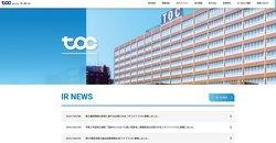 テーオーシーはTOCビルなどのビル賃貸を手掛ける企業。