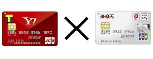 楽天カードVS.Yahoo!JAPANカード