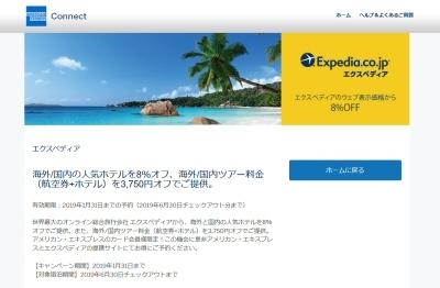 エクスペディアのページ