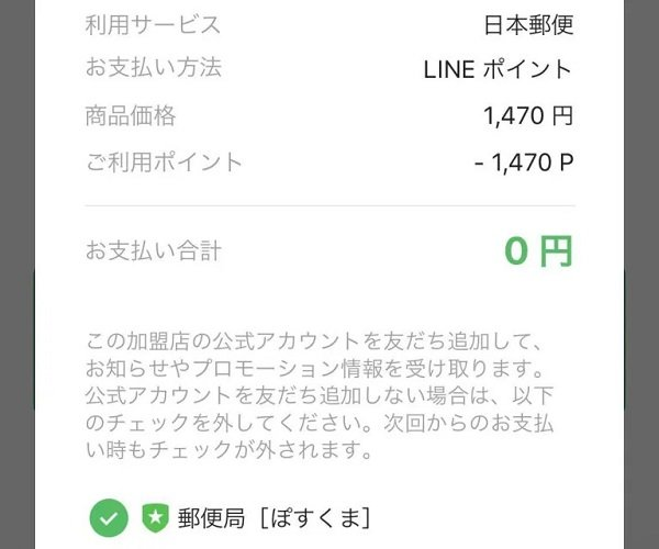 「LINE Pay」の利用履歴