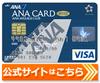 ANA VISA(マスター)カードの公式サイトはこちら