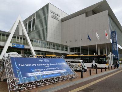 22年ぶりに日本で開催されたITSの国際カンファレンスの会場となった福岡国際会議場
