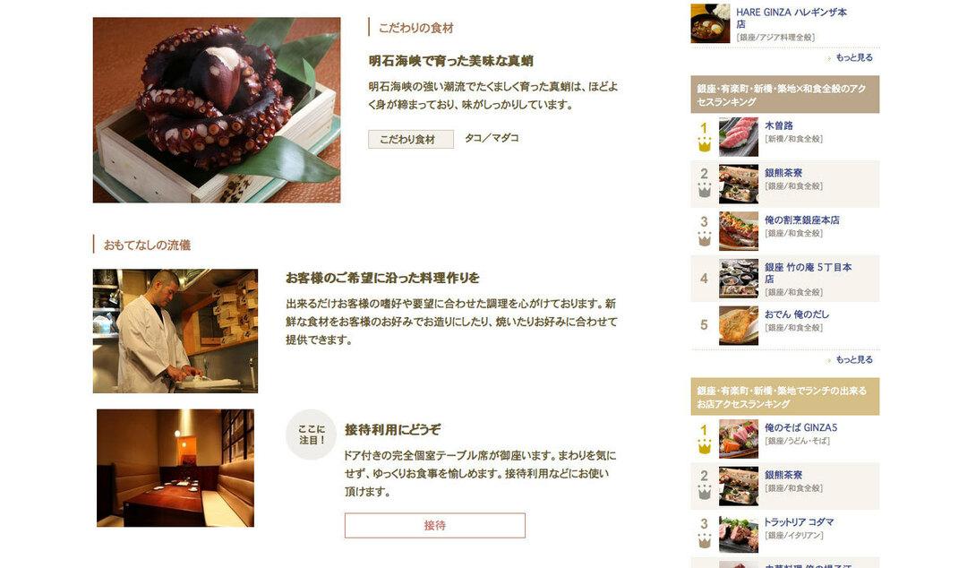 店ではなく料理人の個性にフォーカス <br />ひと味違うグルメサイト「ヒトサラ」の可能性