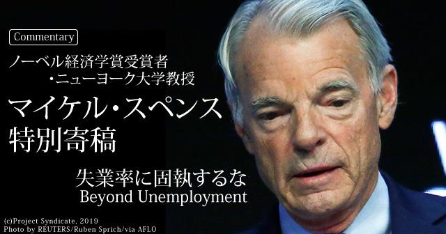 経済の健全さは失業率では測れない、ノーベル賞学者が説く幸福重視の政策論