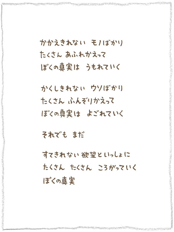 神岡学の絵とことば【2】<br />むねをたたくよ、<br />おれはここだ。