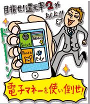 Suicaなどの電子マネーでポイント2重取りを狙え!