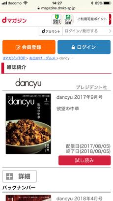 「dマガジン」の「dancyu」