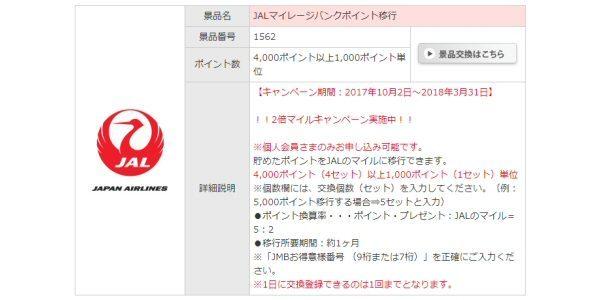 「NTTグループカード」で 貯めたポイントをJALマイルに交換