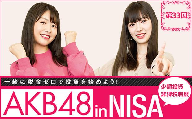 運用バトルに挑戦しているAKB48の武藤十夢と中西智代梨!