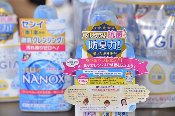 「トップ スーパーNANOX(ナノックス)」と「トップ HYGIA(ハイジア)」のファンの醸成とロイヤルティ向上を目指してファンコミュニティが立ち上げられた