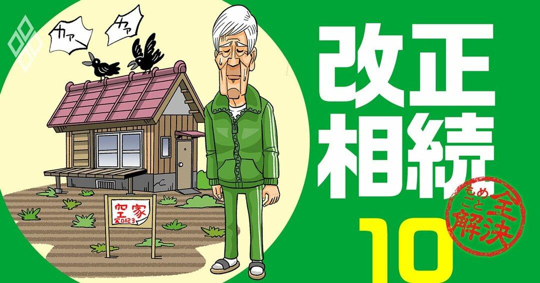 改正相続#10