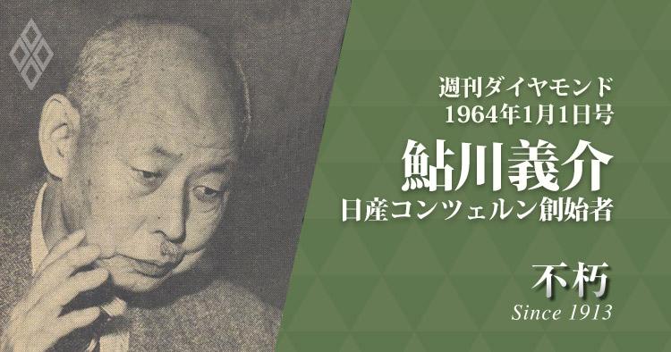 レジェンドインタビュー不朽・1964年1月1日号 鮎川義介・日産コンツェルン創始者