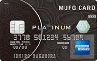 「MUFGカード・プラチナ・アメリカン・エキスプレス・カード」は、バレーパーキングサービス料金が無料になる