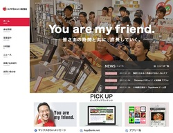 AppBankの株主優待