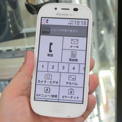 シニアに優しいシンプルな「らくらくスマートフォン3」の中古品が2980円で特価販売中!