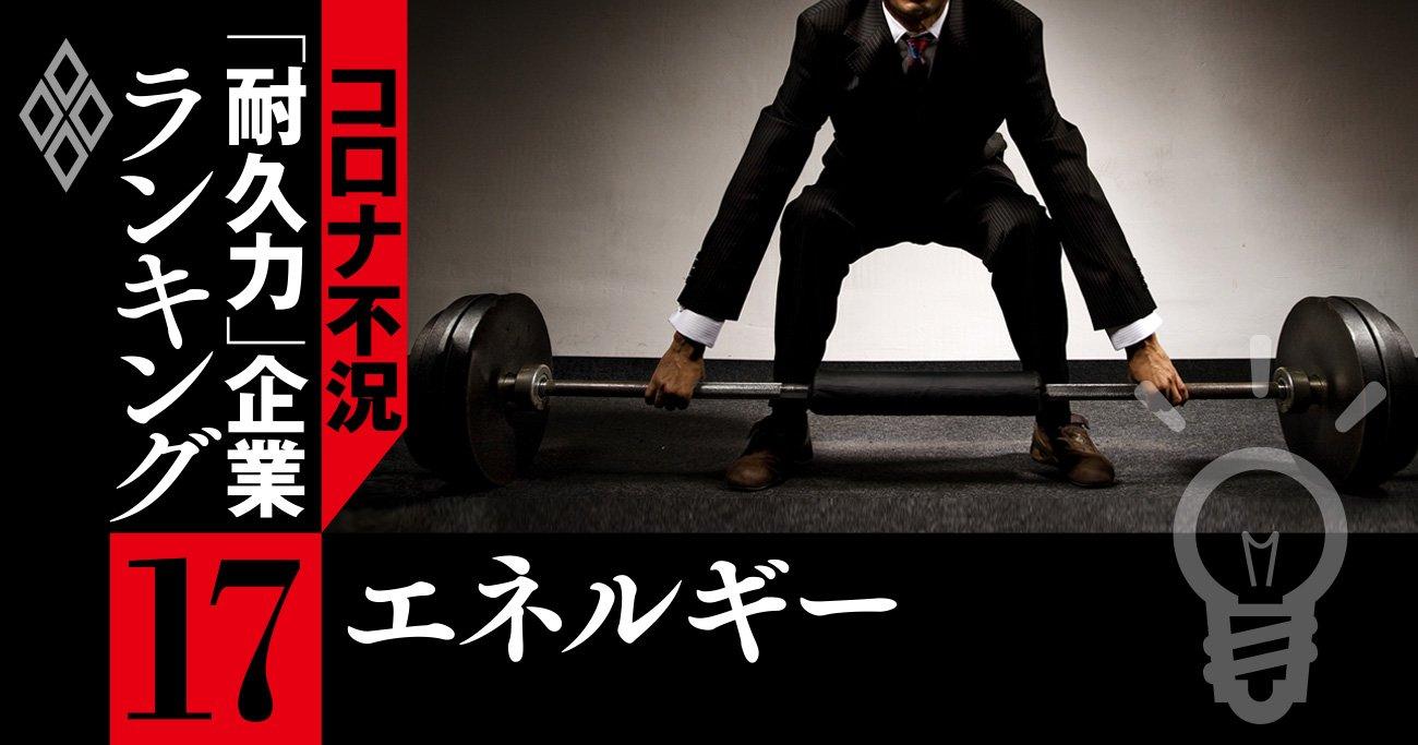 エネルギー「コロナ不況に弱い」企業ランキング!6位に東京電力
