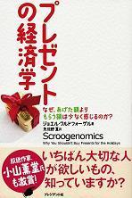 「プレゼントの経済学」