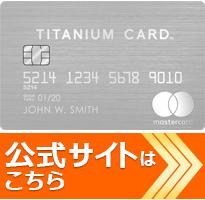 [クレジットカード・オブ・ザ・イヤー 2020]プラチナカード部門ラグジュアリーカード(チタン)公式サイトはこちら