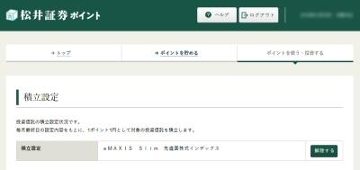 松井証券ポイントの積立設定のページ