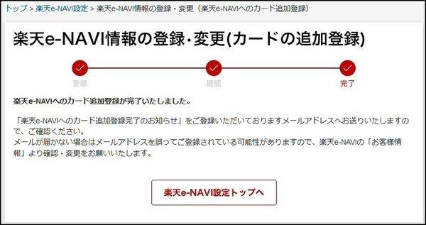 楽天e-NAVI情報の登録・変更の完了画面