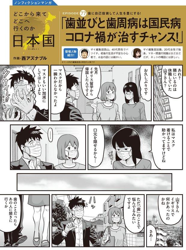 """大人の""""歯""""事情①"""
