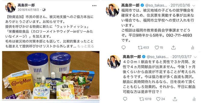 福岡市長による災害時のFacebookとTwitter発信