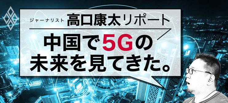 中国で5Gの未来を見てきた。 ジャーナリスト高口康太リポート