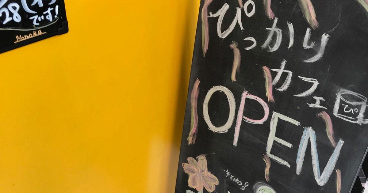 生徒のココロの「居場所」をつくる、高校内の図書館カフェ